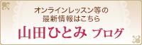 オンラインレッスン等の最新情報はこちら 山田ひとみ ブログ