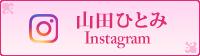 山田ひとみ instagram